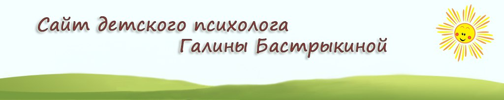Детский психолог Галина Бастрыкина